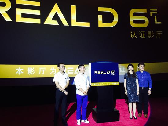琉米爱尔驻京办万科工作室通过6FL认证 3D观看亮度更高