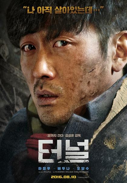 片名:韩颖票房:哈正宇《隧道》压榨《德惠》