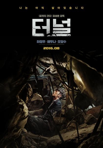 韩影票房:《星际3》冲冠失败《隧道》第1