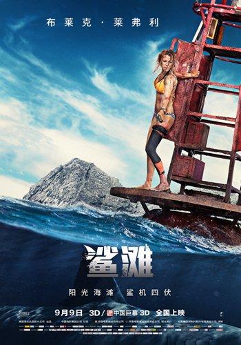 《鲨滩》 内陆档 9月9日 黑-热闹鲨鱼逃脱