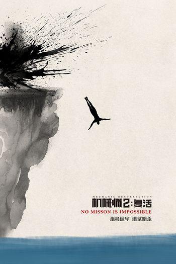 《机械师2》发概念海报 斯坦森海陆空全面暗杀