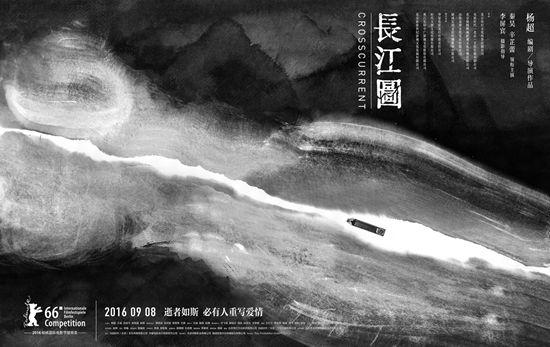 《长江图》水墨海报中国古典美交融魔爱