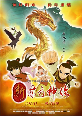 《新东方神娃》固定文件10月4日曝光海报《上帝宝贝》回归