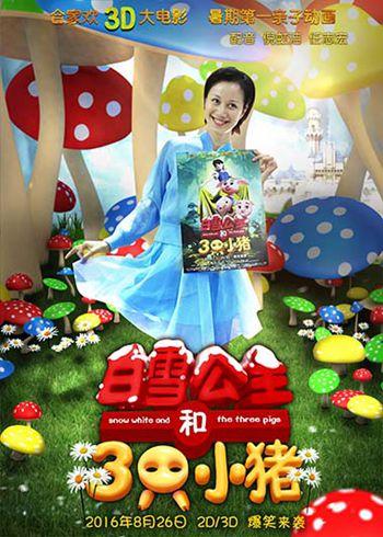 《白雪公主和三只小猪》会被倪虹洁推荐
