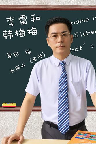 常铖《李雷和韩梅梅》杀青 变英语教师玩转讲堂