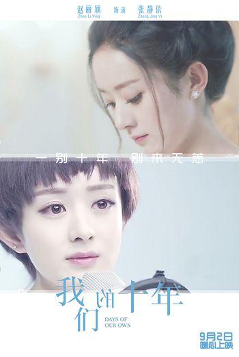 《我们的十年》最高海报预告赵丽颖初心不忘