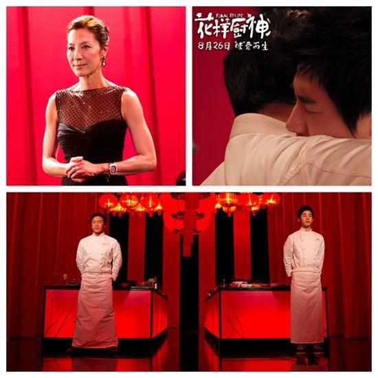 《花样厨神》今日公映 杨紫琼Henry献饕餮大餐