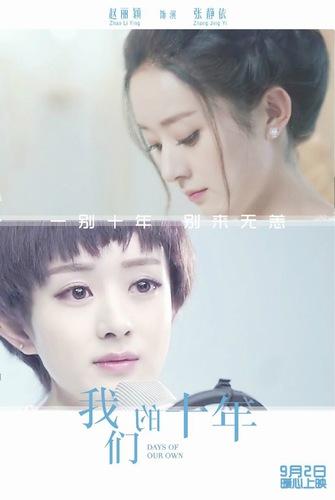 《我们的十年》赵丽颖冯铭潮跨时空忆青春
