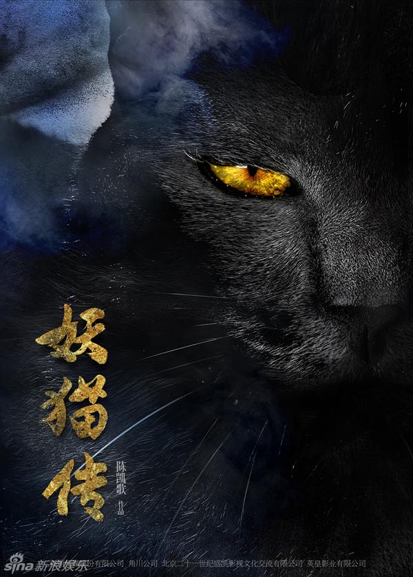 《妖猫传》阿部宽刘昊然欧豪张天爱加盟