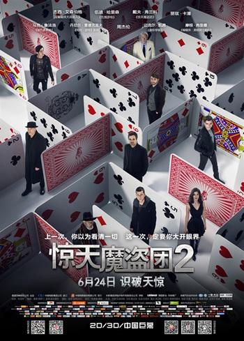 狮门将打造《惊天魔盗团》中国版 剧本尚在筹备