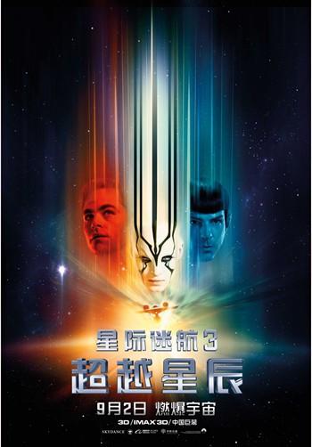 《星际迷航3》内地正式定档 9月2日燃爆宇宙