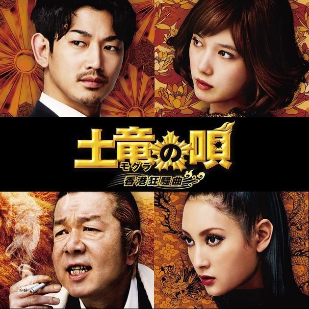 生田斗真拍《鼹鼠之歌》续集 转战香港