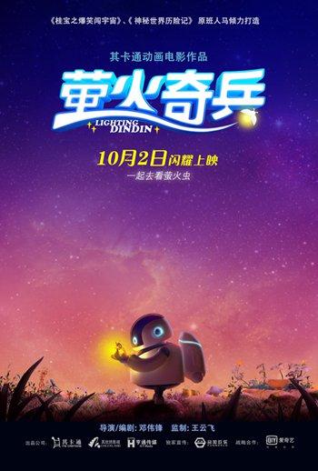 动画《萤火奇兵》定档10-2 预告展奇妙微观世界