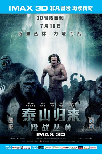《泰山归来》首日票房突破四千万 IMAX视效逼真