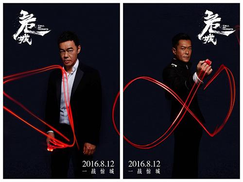 《危城》发布终极预告 刘青云古天乐正邪相抗