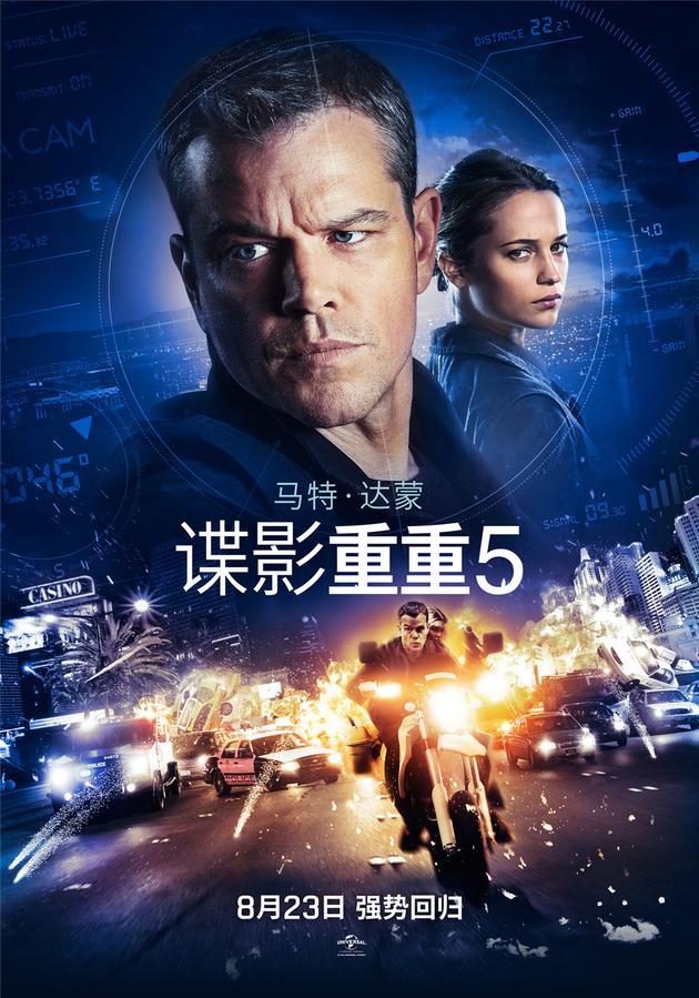 《谍影重重5》 8月23日 强势回归中国大银幕