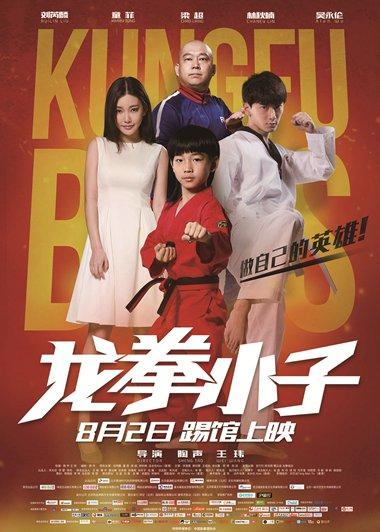 《龙拳小子》今日发布少年功夫喜剧开播夏季档