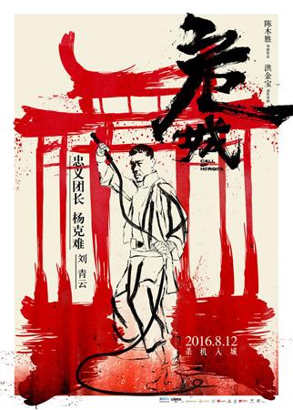 """《危城》曝光刘青云的角色预告鞭笞""""自虐""""手臂开花"""
