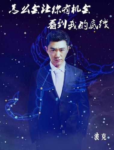 《人工智能》将上线 霸道总裁陈海良肚皮黑max