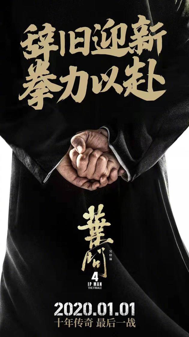 又不改了!《叶问4》官宣仍将于12月20日上映