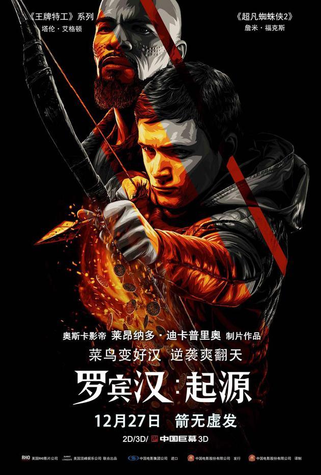 《罗宾汉:起源》 12.27开封王牌特工射箭男神