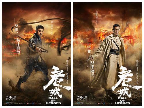 """《危城》曝""""怒火围城""""版海报 刘青云一身是胆"""