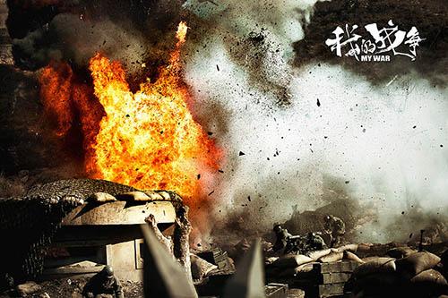 《我的战争》发最强爆破特辑 刘烨拒用替身受伤