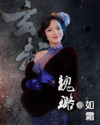 魏璐《玄武》海报曝光 变身国宝级女特工