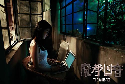 《魔都凶音》发布先导海报 定档7月22日暑期档