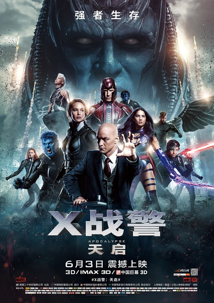 内地票房:《X战警:天启》夺冠 国产片成炮灰