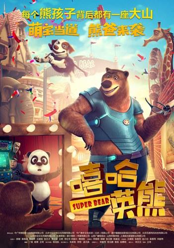 《嘻哈英熊》发布试点海报宣布熊爸爸萌娃夏天来