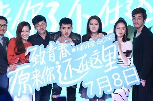 吴亦凡自曝青春期自闭症《致青春2》档案7月8日