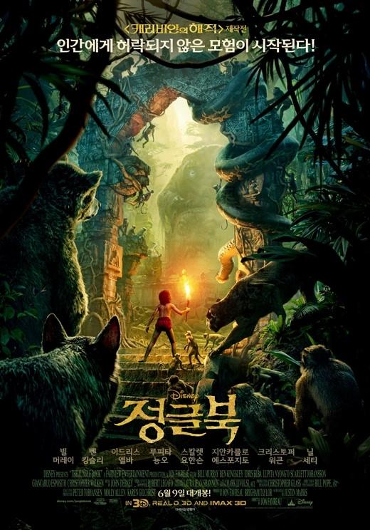 《奇幻森林》赢得韩国周末票房纪录