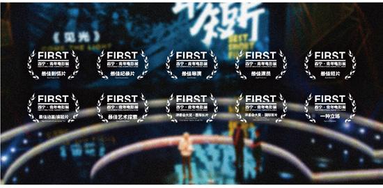 第一届青年电影节评选出9部入围最佳故事片