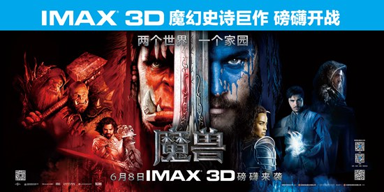 《魔兽》中国票房远超美国 美国人民怎么看?