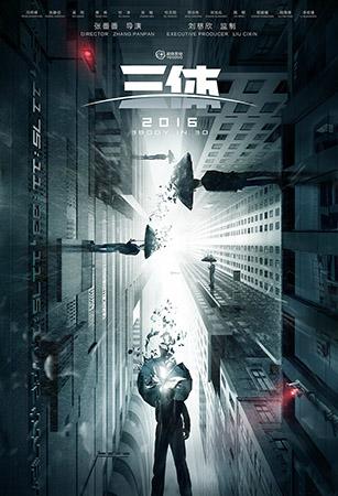 《三体》主创确认影片延期 孔二狗:自己没离职