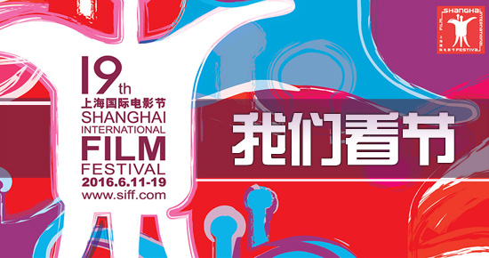 """上一届电影节第八天:布鲁姆中国成立了名为""""快乐绽放""""的公司"""