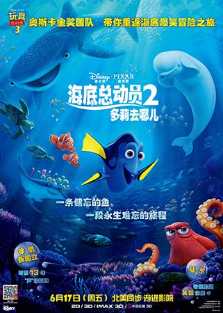 《海底总动员2》票房火爆 大破北美首映纪录