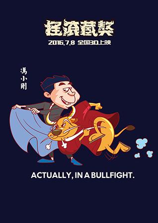 《摇滚藏獒》曝配音漫画海报 冯小刚配音老牛
