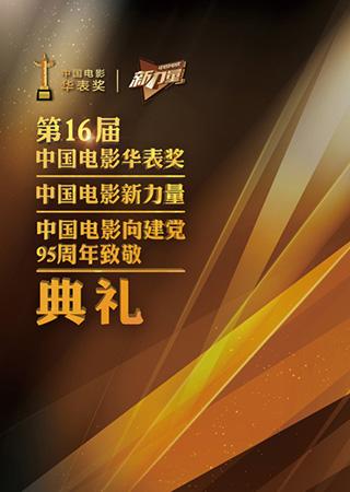 华表奖第一个嘉宾名单由中国电影人在6-24集中