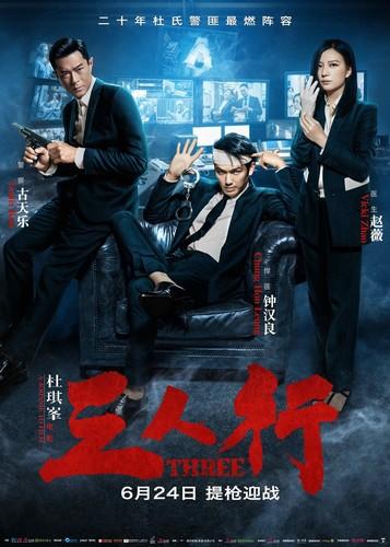 《三人行》上映古天乐钟汉良猫鼠游戏