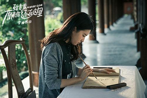 刘亦菲献唱《致青春2》主题曲 唯美诉说诗意爱情