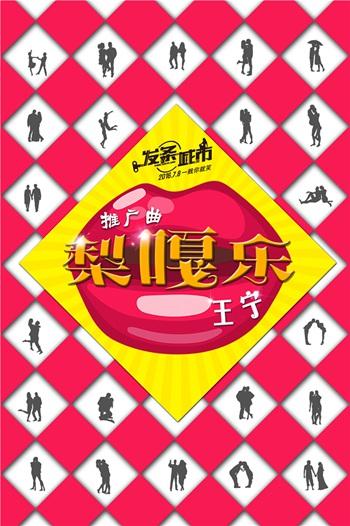 """《发条城市》曝""""最要命""""推广曲 王宁献唱被虐惨"""