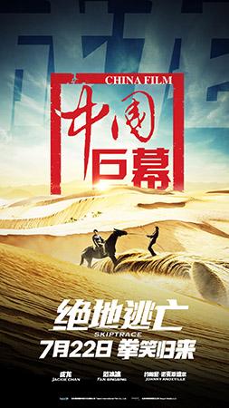 《绝地逃亡》曝IMAX中国巨幕海报 成龙身陷荒漠