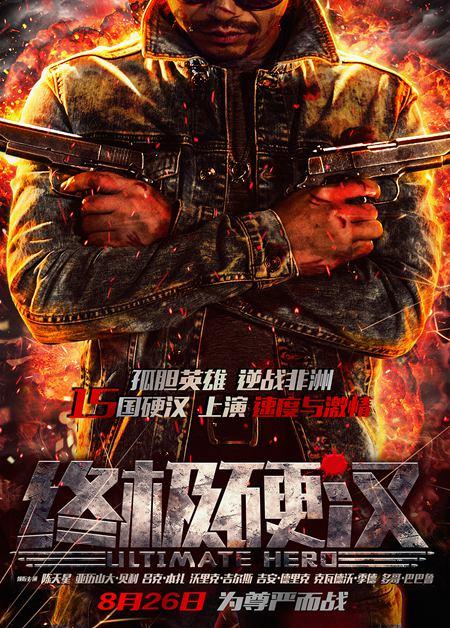 电影《终极硬汉》发布概念海报 定档8月26日
