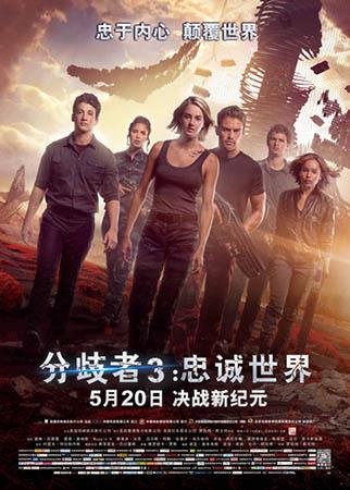 《分歧者3》曝光中国独家人物海报特蕾西无畏出道