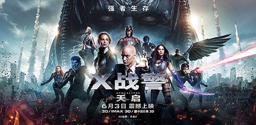 《X战警:天启》中国特别版揭秘天启变身苏醒