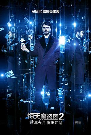 《惊天魔盗团2》首映反派哈利波特成为魔术师
