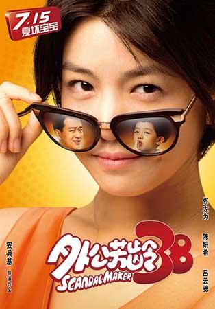 《外公芳龄38》曝光海报大卫陈妍希父女首映
