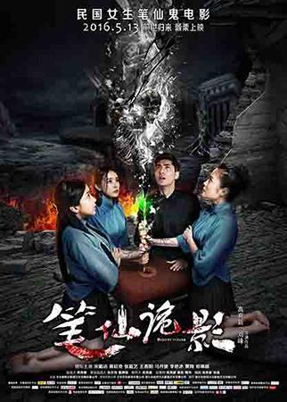 《笔仙诡影》曝终极预告 5月13日登陆大银幕